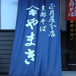やまき - 入口弐