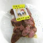 煙神 - 料理写真:1608 煙神 レバーの薫製@300円