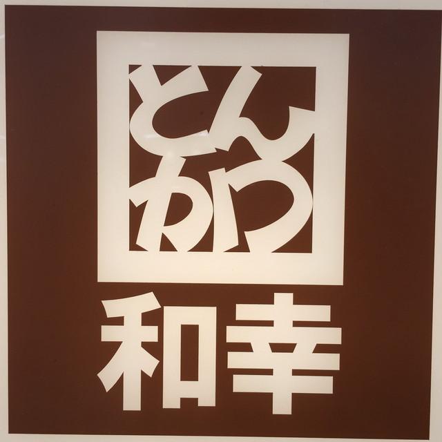とんかつ和幸 川崎アゼリア売店 - 2016年8月
