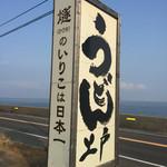 西端手打 上戸 - 燧のいりこは日本一ィィィ!