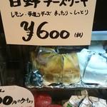 54784985 - 日野チーズケーキ 600円+税