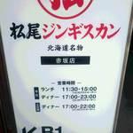 松尾ジンギスカン 赤坂店 - 営業時間の看板です