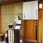和牛贅沢重専門店 神楽坂 翔山亭 -
