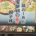 54791447 - お店の2大看板メニューのうち、今回は鶏らーめんを食べに行ってみました。