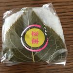芽吹き屋 - 桜餅@118円