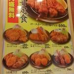 54796119 - 定食メニュー 大盛り無料