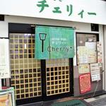 チェリィー - スピッツの名曲のような店名ですな