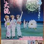 54799677 - 大洗町のポスターが貼ってありました