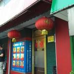 香蘭 - 二俣川駅北口から徒歩圏内にある人気の中華料理店です。