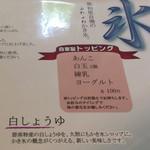 茶亭 風和里 - 白しょうゆ味!