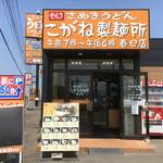 54804777 - こがね製麺春日店