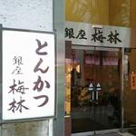 銀座 梅林 - 入口外観