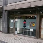 丸山吉平 - 門構え