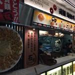 石松餃子 - 浜松サービスエリア(上り)の店舗