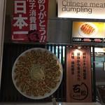 54808874 - 餃子の消費額が日本一だって。すごいね。