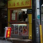 上海生煎館 - 焼小龍包