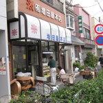 増田屋本店 - 早朝からお客の姿が