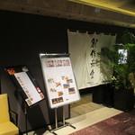 創作和食・銀座 KUSHIMA - お店の外観