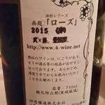Restaurant Colore - 赤ワイン(ローズ)