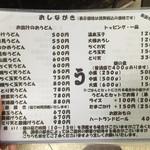 うだま 梅田店 - メニュー