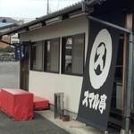 Sumarutei - 静岡定番のこの看板