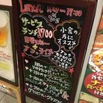 インドレストラン ガンジス キューズタウン店 - 店頭のランチメニュー