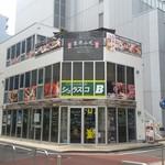 シュラスコB - シュラスコB 八王子支店(2階)の外観です