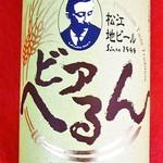 松江堀川地ビール館 特産品館 地ビールカウンター - 【阪急オアシス高槻川西町店】さんにて購入