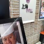 上海ドールバイワキヤ - 海老名サービスエリア上り。 2Fの中華レストラン上海DOLL。トゥーランドットの脇屋友詞シェフのお店です。