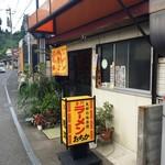 おちかラーメン - お店の玄関