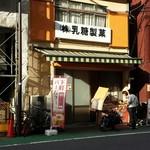 乳糖製菓 本社工場店 -