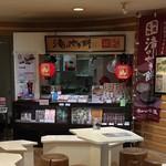和田の屋 - 和田の屋 あるでよ徳島店