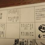 むすび むさし - 広島の方言