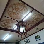 福清楼 - 天井