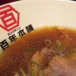 百年本舗 - 肉汁スープの色味