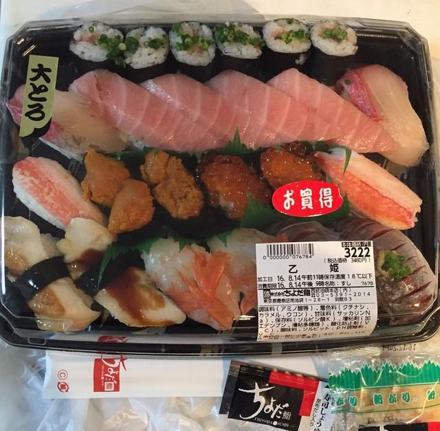 寿司 池袋