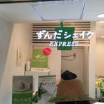 お茶の井ケ田 喜久水庵 -