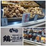 鶏三和 - 天神・岩田屋地下にある「鶏専門店」。 主人がこちらの「から揚げ」を好みますので、時々利用します。