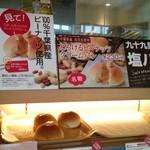 54835490 - サービスエリアのパン屋さんです