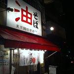東京麺珍亭本舗 - 油が目印