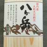 Nattoukoubousendaiya - 八ヶ岳  250円→100円