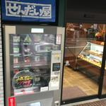 Nattoukoubousendaiya - 納豆自販機