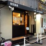 みつ星製麺所 - 店舗外観。アーバンな感じのモノトーンデザイン。