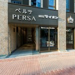ビヤホール 銀座ライオン - <PERSAビル 入口はこちら>