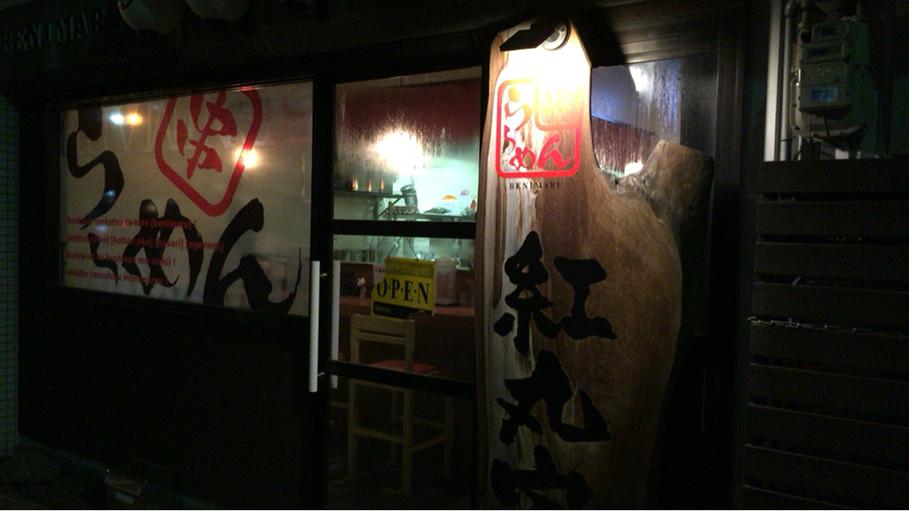 紅丸家 砺波店