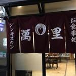 萬里 - 店の外観