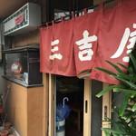 三吉屋 - 入口