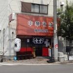 鴫野食堂 - 店の外観