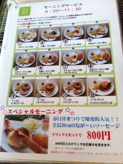 Garden Cafe 和さび - モーニングの多彩なメニュー