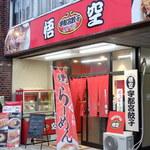 悟空 - 店入口